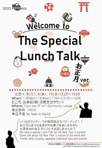 New Year's Special Lunch Talk