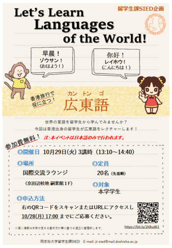 Let's Learn Languages of the World 広東語